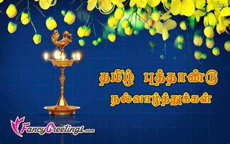 tamil puthandu vazthukal in tamil language ecard