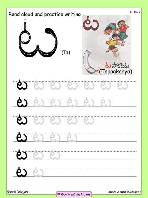 telugu handwriting practice worksheets them and