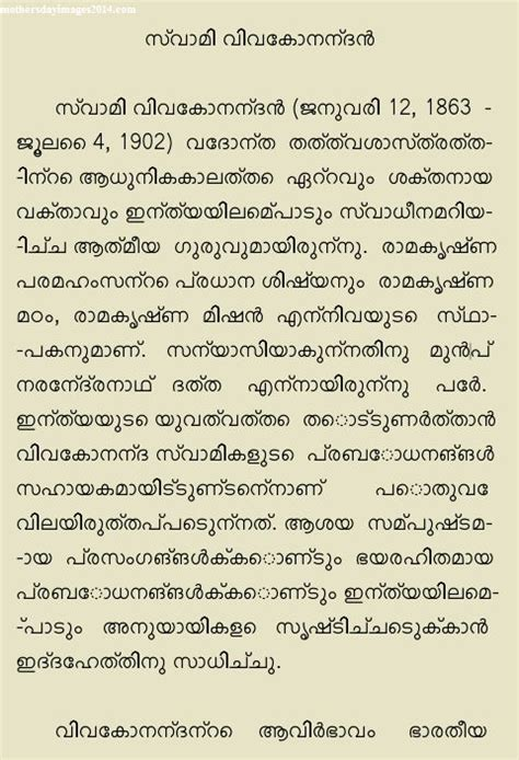 Essay On Cleanliness In Malayalam by Mothers Day Speech In Malayalam 2014 Mothers Day Malayalam Essay For 2014 Best Essay For
