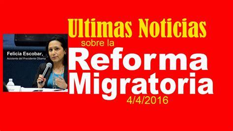 ultimas noticias anses 2016 ultimas noticias sobre la reforma migratoria 2016 youtube