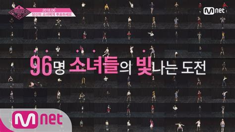 teaser mnet quot produce 48 quot ep 0 kpopmap