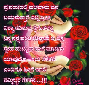 nice love quotes beautiful love quotes in kannada