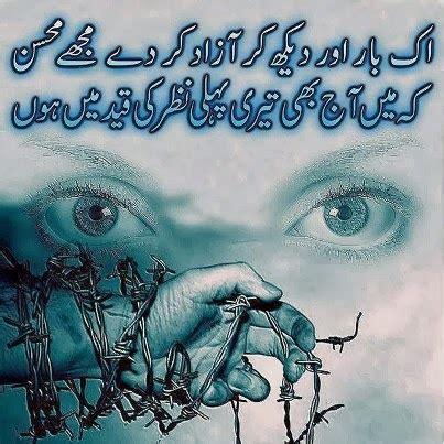 ek baar aur dekh kai azaad kar dai mujhe mohsin poetry