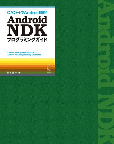what is android ndk what is android ndk 28 images android ndk development cookbook a review codeproject android