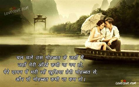 best love shayari best romantic love shayari cute romantic shayari ह द