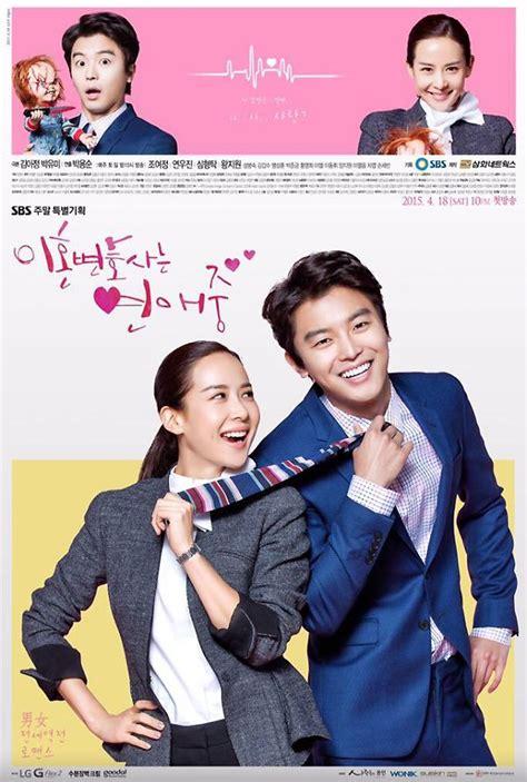 download film drama korea subtitle indonesia mp4 drama korea 2015 quot divorce lawyer in love quot mp4 subtitle