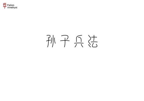 design font chinese china logo design free chinese font download