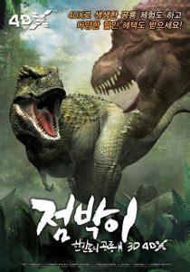dinosaurus film wiki the dino king wikipedia