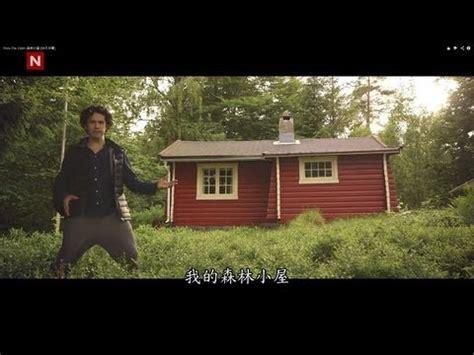 Ylvis Cabin ylvis the cabin 森林小屋 中文字幕