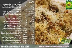 Recipe Roast Leg Of Lamb by Veg Biryani Urdu English Recipe By Shireen Anwar Masala Tv
