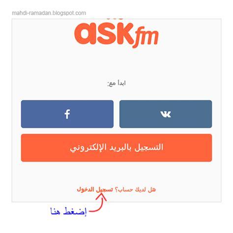 askfm forgot password طريقة استعادة كلمة المرور في askfm