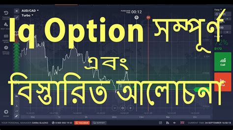 tutorial iq option iq option a to z bangla tutorial 2017 iq option full