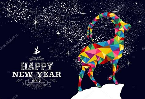 poster for new year 2015 new year 2015 poster design stock vector