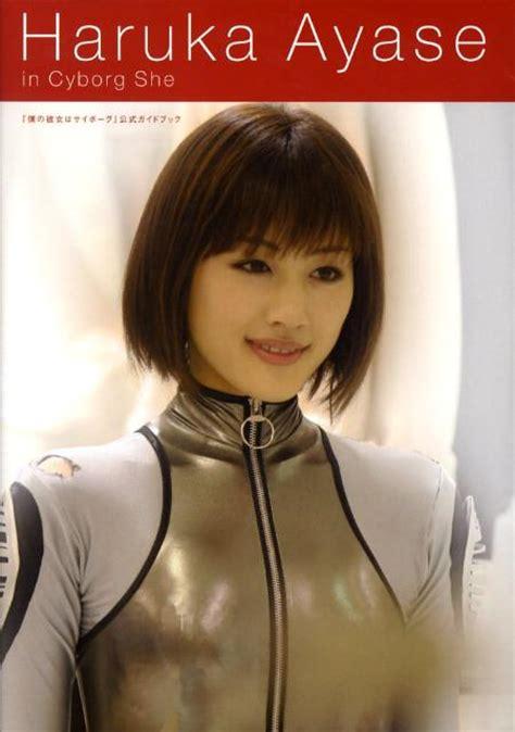 haruka ayase cyborg she 楽天ブックス haruka ayase in cyborg she 僕の彼女はサイボーグ 公式ガイドブック