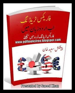wordpress tutorial in urdu pdf download forex trading tutorial in urdu by saeed khan free pdf books