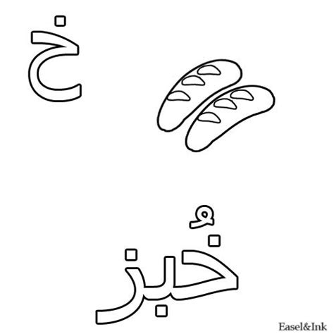 arabic alphabets coloring book books arabic letters coloring pages