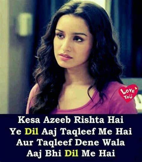 wallpaper whatsapp wala tum aur mein shayari post in fb check out tum aur mein