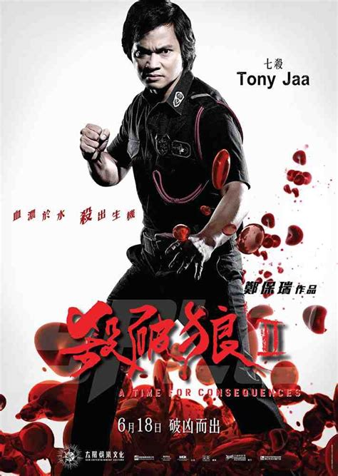 nonton film spl 2 a time for consequences 2015 subtitle tony jaa wu jing max zhang simon yam louis koo spl2