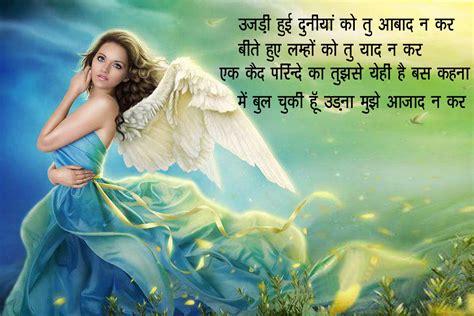 images of love shayari in hindi hd love birds movie in hindi