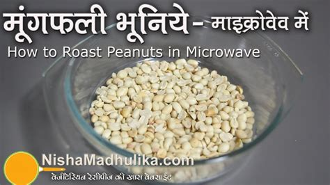 how to roast peanuts in microwave how to roast raw peanuts in microwave youtube