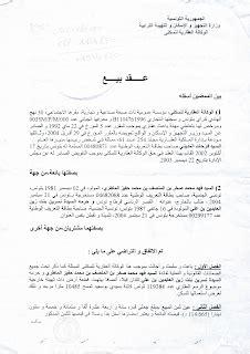 Modele Contrat De Vente Voiture En Arabe