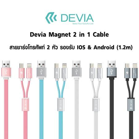 Kabel Data Magnetic Cable 2 In 1 Type C Micro jual kabel data original devia magnet 2 in 1 cable mircro dan iphone baru barang alat