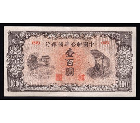 bank of china currency 1945 100 yuan federal reserve bank of china currency note