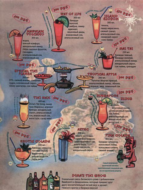 Tiki Bar Menu Critiki Guide To Tiki Bars Polynesian Restaurants