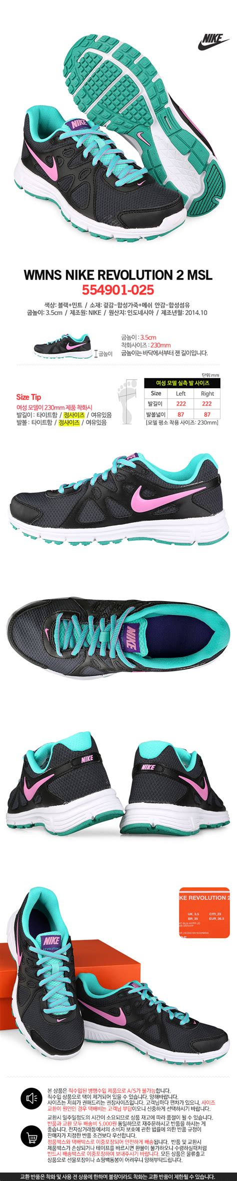 nike shoes s revolution2 t lite 6 types 11street