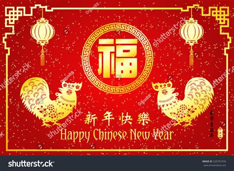 new year fortune rooster new year year rooster stock vector