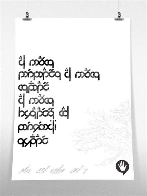 elvish tattoo font generator pin elvish alphabet generator on pinterest