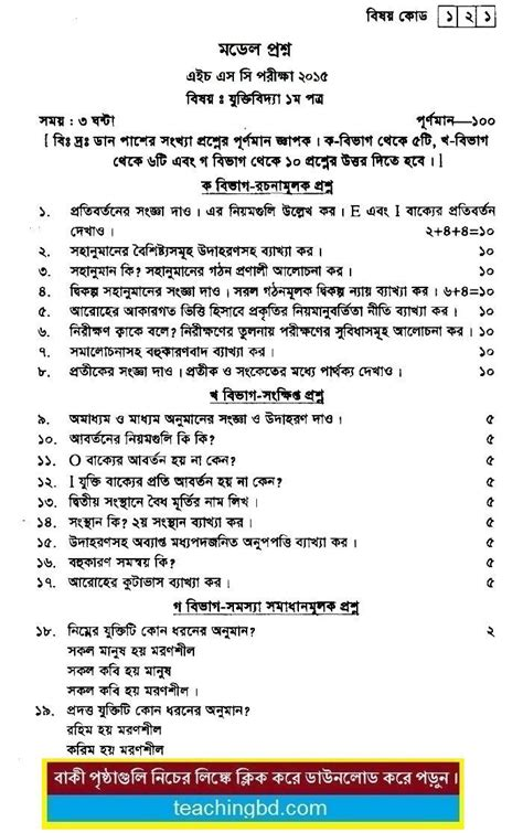 questions pattern of hs 2015 hsc logic 1st paper suggestion questions 2015 1