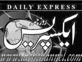 daily express urdu newspaper 5th march 2014