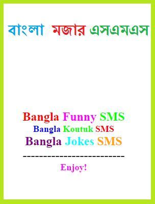 hot funny jokes bengali bangla jokes sms bangla funny sms bangla hasir sms sexy