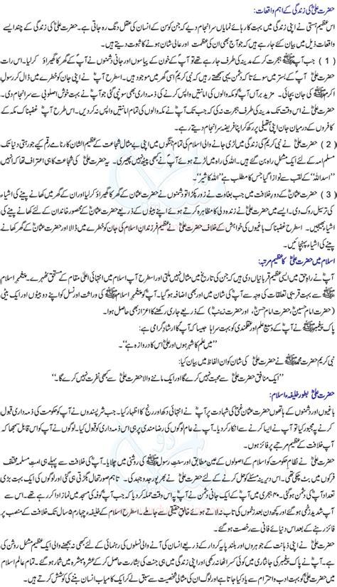 hazrat muhammad biography in bengali pdf the life of hazrat ali r a in urdu pakistani social