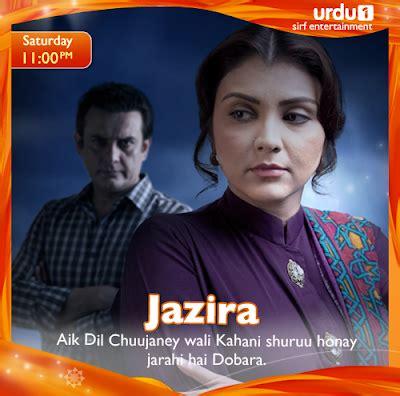 jazeera by urdu1