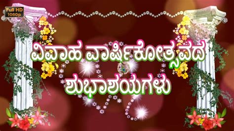 Wedding Anniversary Wishes And In by Happy Wedding Anniversary Wishes In Kannada Marriage