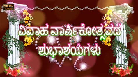 happy wedding anniversary wishes  kannada marriage greetingsquotes whatsapp video