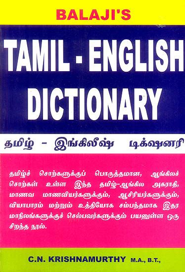 english to tamil dictionary free download full version for windows xp tamil english dictionary