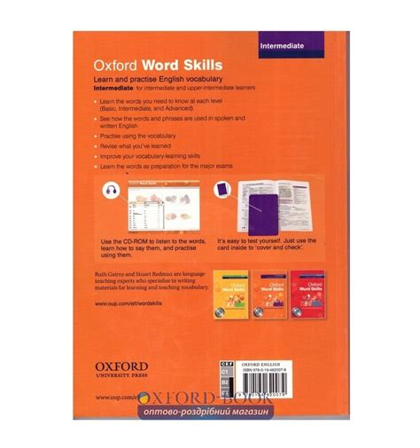 oxford word skills intermediate 0194620123 купить oxford word skills intermediate
