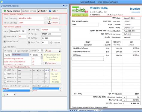 billing software free download full version india windows 7 marathi billing software full windows 7 screenshot