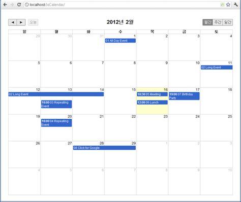 Type 0 Calendar Fullcalendar 사용하기 달력 한글로 변경 네이버 블로그