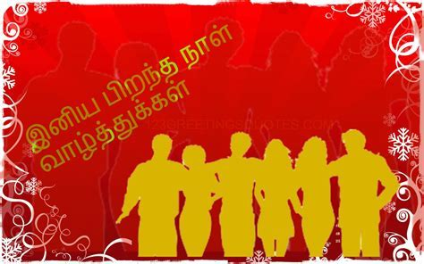 tamil birthday wishes for best friend   Best Greetings