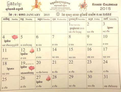 Buddhist Calendar Calendar Archives Templenews