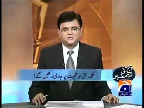 geo news live.wmv youtube