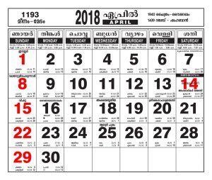 Calendar 2018 Pdf Malayalam Malayalam Calendar April 2018 Malayalamcalendars
