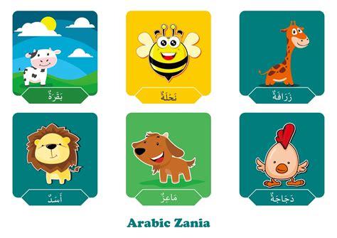 Bahasa Arab bahasa arab nama nama binatang hewan kamus mufradat