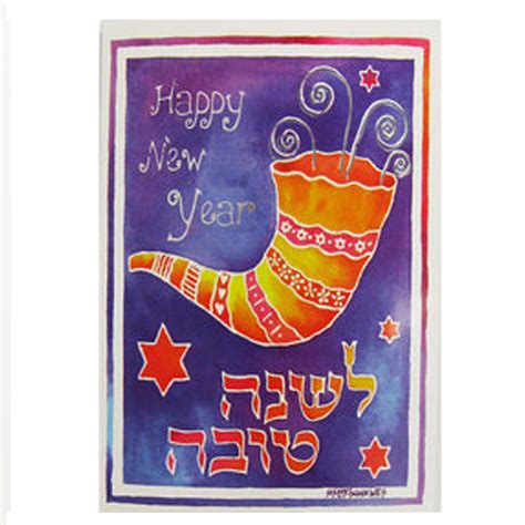 happy new year jewish greeting card and envelope
