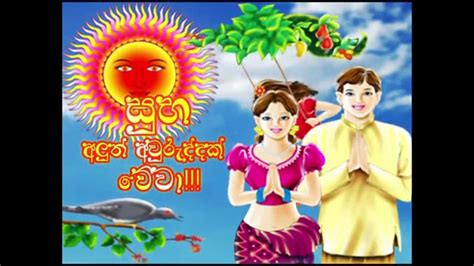 free download sinhala visual songs sinhala aurudu wishing visual youtube