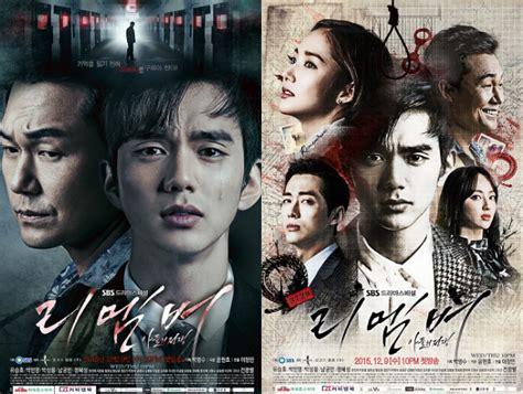 Poster Kdrama A4 Yoo Seung Ho park min yoo seung ho romantis hingga misterius di